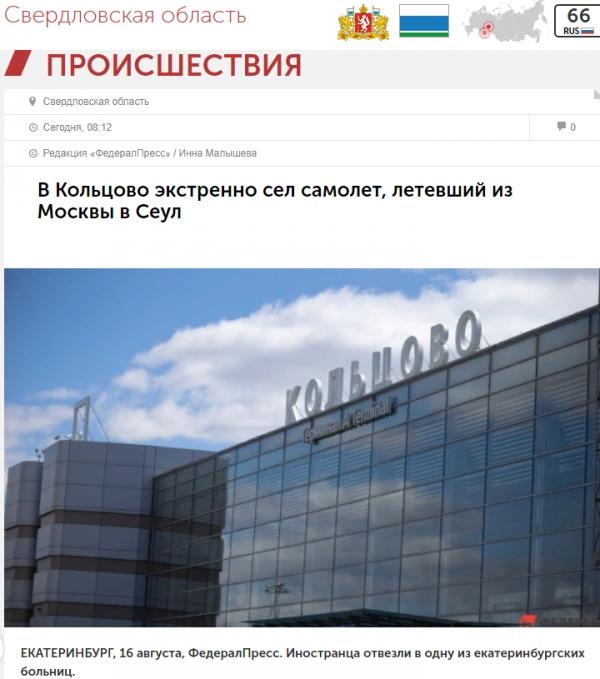 사진출처: 러시아 언론
